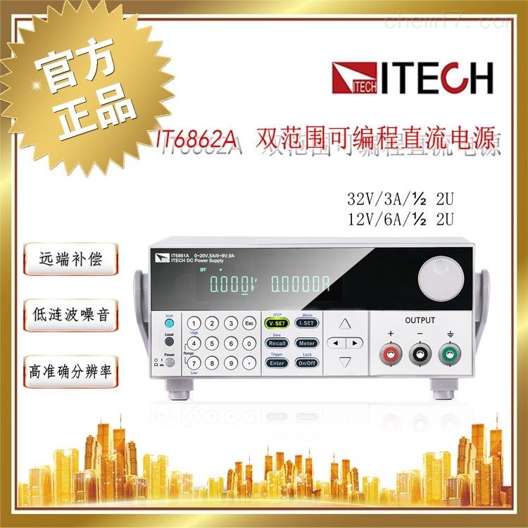 艾德克斯/ITECH IT6862A   可编程直流电源