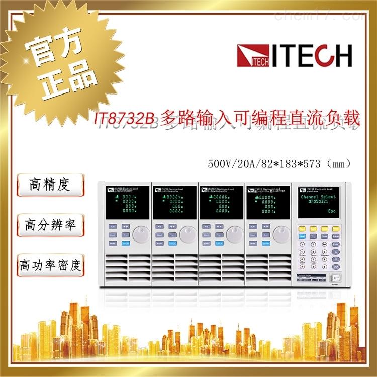 艾德克斯/ITECH IT8732B 直流电子负载