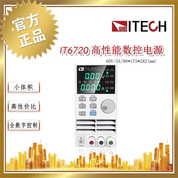 艾德克斯/ITECH IT6720 高性能数控电源