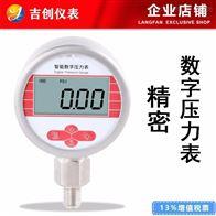 精密数字压力表厂家价格 304 316L