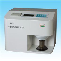 WSF-Ⅲ小麦粉加工精度测定仪
