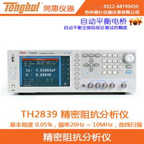 TH2839精密阻抗分析仪