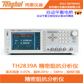 TH2839A精密阻抗分析仪