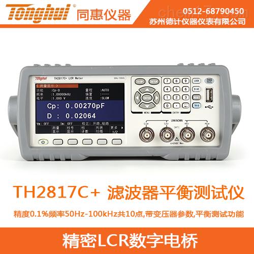 同惠滤波器平衡测试仪