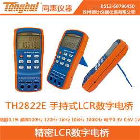 TH2822E同惠手持式LCR数字电桥