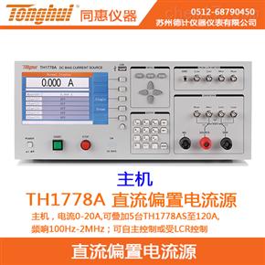TH1778同惠直流偏置电流源