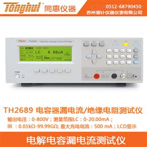 TH2689同惠电容器漏电流/绝缘电阻测试仪