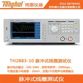 TH2883-10同惠脉冲式线圈测试仪