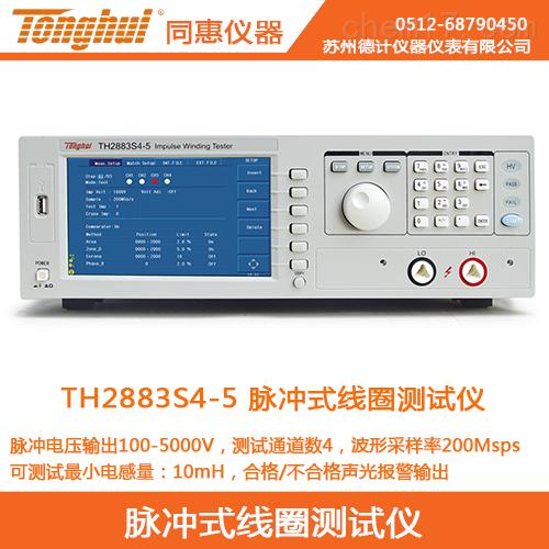 同惠脉冲式线圈测试仪