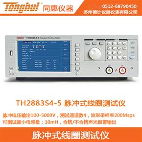 TH2883S4-5同惠脉冲式线圈测试仪