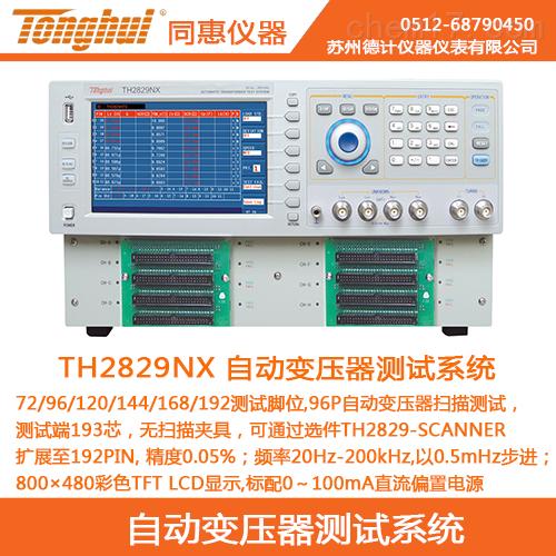 同惠自动变压器测试系统