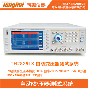 TH2829LX同惠自动变压器测试系统