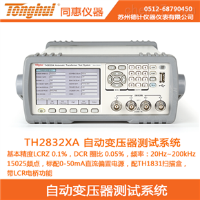 TH2832XA同惠自动变压器测试系统