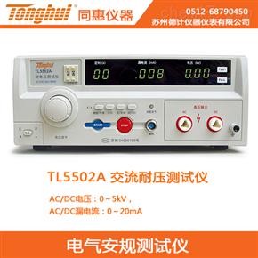 TL5502A同惠交流耐压测试仪