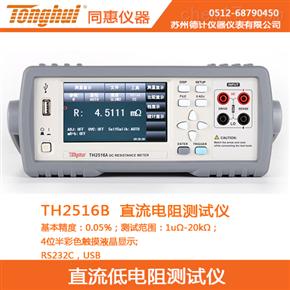 TH2516B同惠直流低电阻测试仪