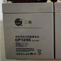 12V4.5AH三瑞蓄电池CP1245区域代理