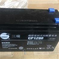 12V9.0AH三瑞储能蓄电池CP1290