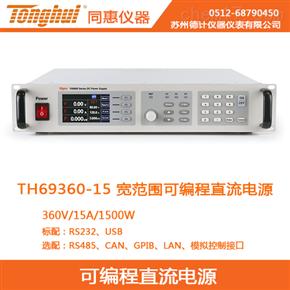 TH69360-15同惠宽范围可编程直流电源