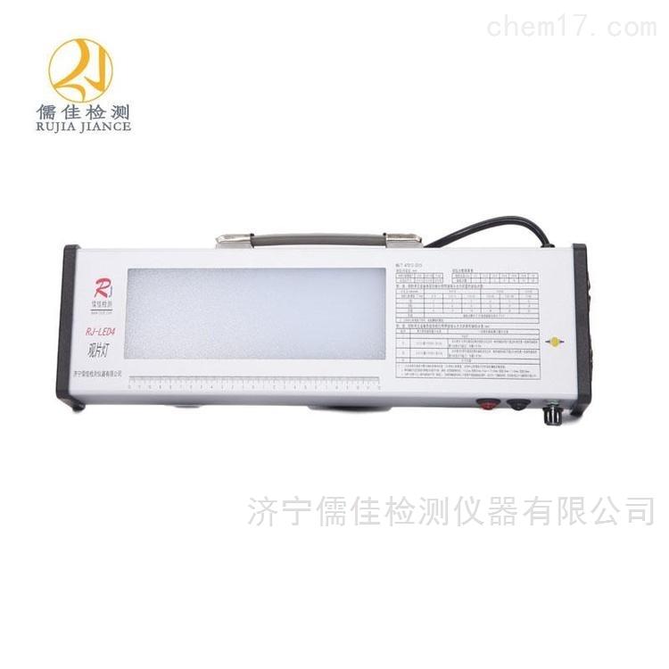 RJ-LED4 胶片黑度台式,工业观片灯价格