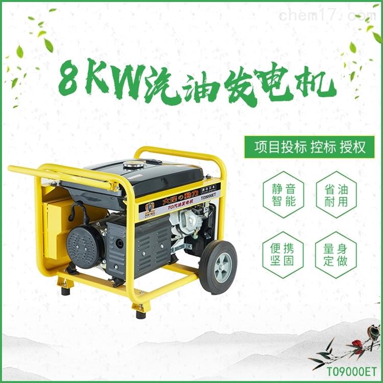 停电必备8千瓦汽油发电机价格