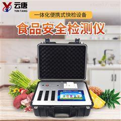 YT-G1800多参数食品安全快速检测仪原理