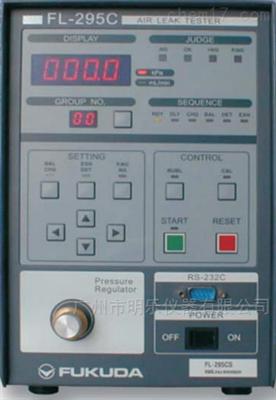BOYI FL-295C系列 气密检漏仪