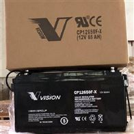 12V65AH威神蓄电池6FM65-X全新报价
