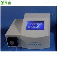 FT-DF300直链淀粉测定仪价格