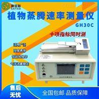 GH30D Pro光合作用测定仪