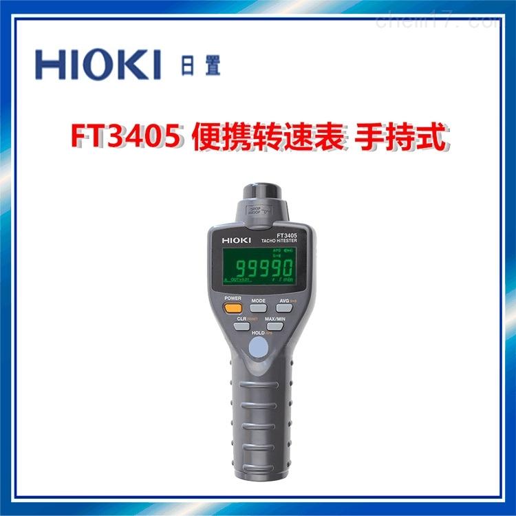 日置HIOKI FT3405 转速计 安全 电工工具
