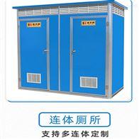 1.1米 1.28米定制鹤岗标配移动厕所