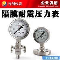 隔膜耐震压力表厂家价格 DN50 DN25