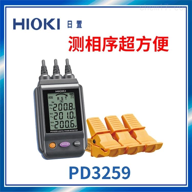 日置HIOKI PD3259 非接触式相序表
