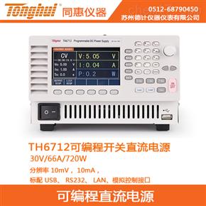 TH6712同惠可编程开关直流电源