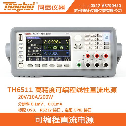同惠高精度可编程线性直流电源