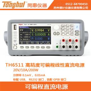 TH6511同惠高精度可编程线性直流电源