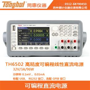 TH6502同惠高精度可编程线性直流电源