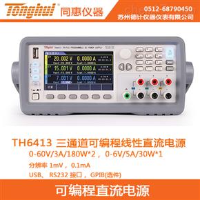 TH6413同惠三通道可编程线性直流电源