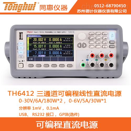 同惠三通道可编程线性直流电源