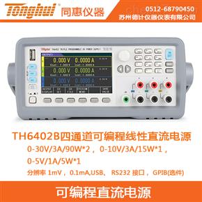TH6402B同惠四通道可编程线性直流电源