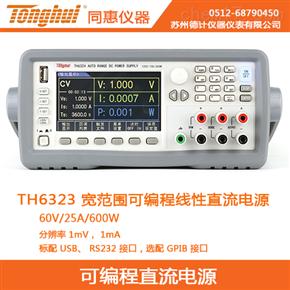TH6323-1同惠宽范围可编程线性直流电源