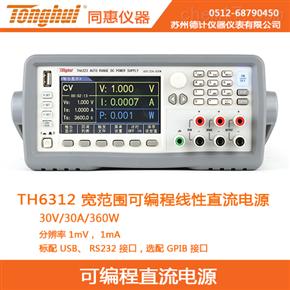 TH6312同惠宽范围可编程线性直流电源