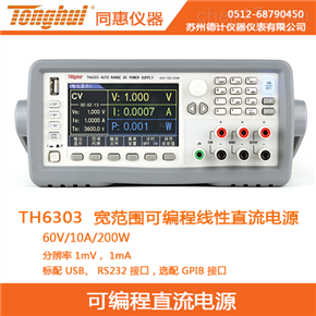 TH6303同惠宽范围可编程线性直流电源