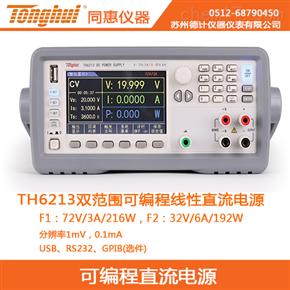TH6213同惠双范围可编程线性直流电源