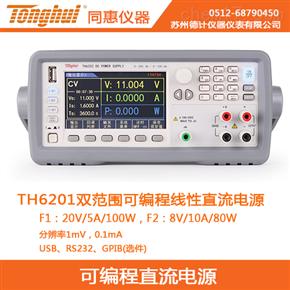 TH6201同惠双范围可编程线性直流电源