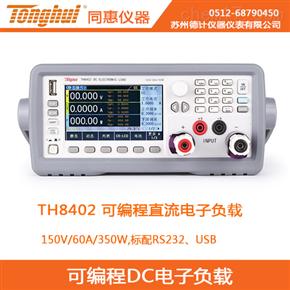TH8402同惠可编程直流电子负载