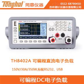 TH8402A同惠可编程直流电子负载