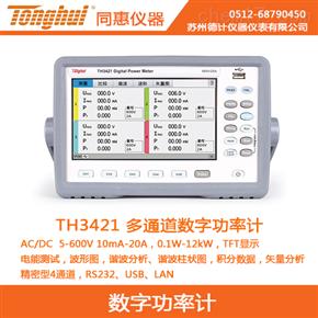 TH3421同惠多通道数字功率计