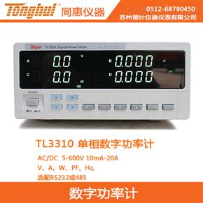 TL3310同惠单相数字功率计
