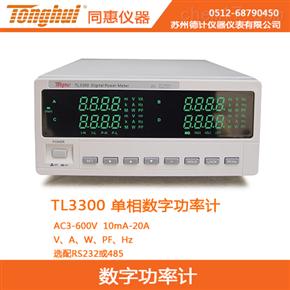 TL3300同惠单相数字功率计